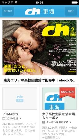 ch FILES 東海版アプリ