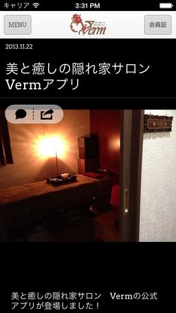 美と癒しの隠れ家サロン Vermアプリ
